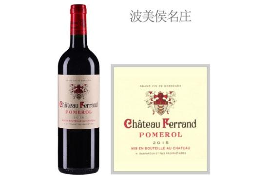 费朗德酒庄红葡萄酒2015年价格,多少钱?