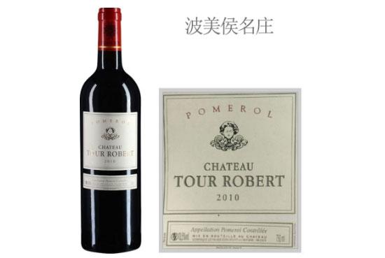 图尔罗伯酒庄红葡萄酒2010年价格,多少钱?