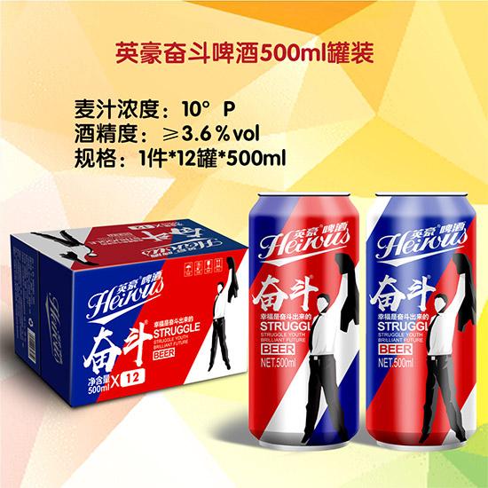 英豪奋斗啤酒500毫升罐装啤酒代理加盟