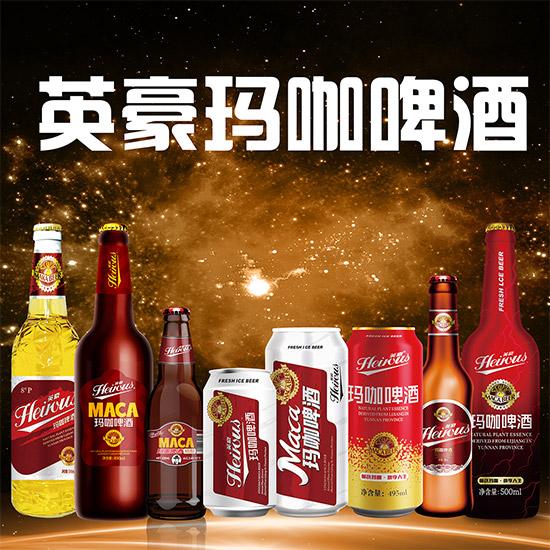 山东玛咖啤酒厂家批发团购直供