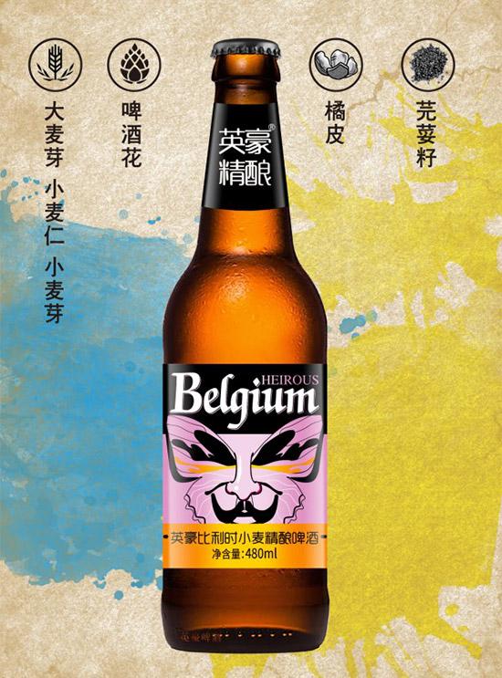 英豪比利时小麦精酿啤酒招商加盟