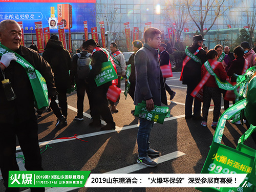 2019山东国际糖酒会