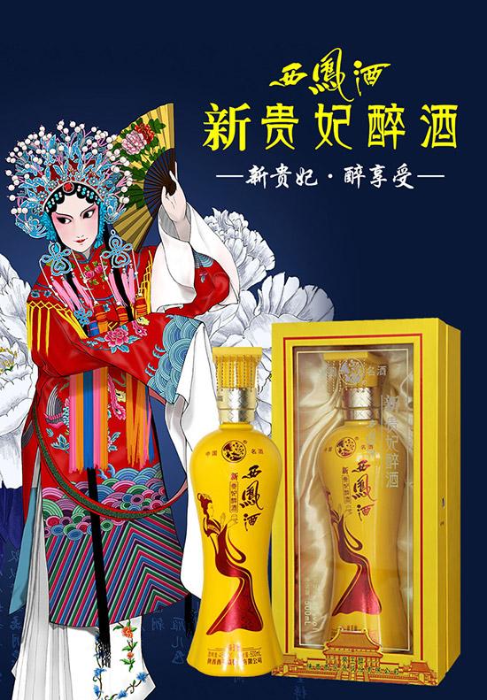 一瓶西凤新贵妃醉酒,喝出独特人生味道!