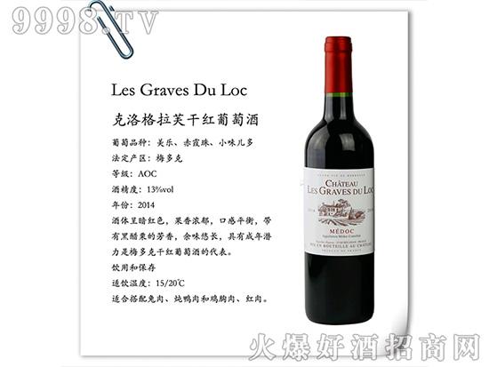 克洛洛拉芙干红葡萄酒