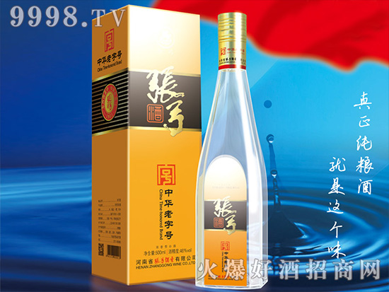 张弓酒1951