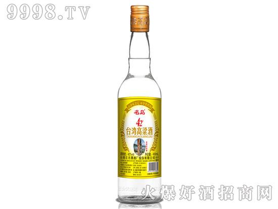 名岛台湾高粱酒(台湾日月潭