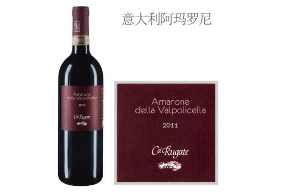 路嘉特酒庄阿玛罗尼红葡萄酒2011年价格,多少钱?