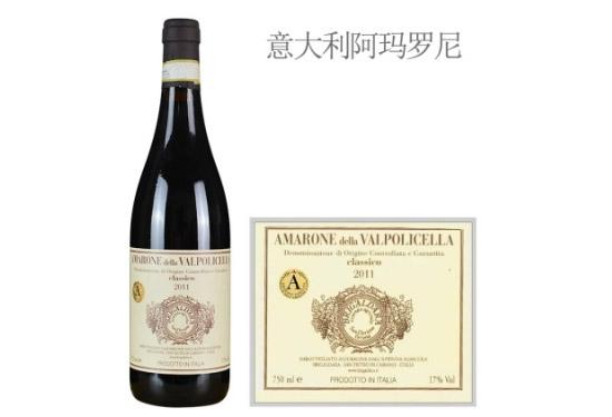 布里加德拉酒庄阿玛罗尼经典红葡萄酒2011年价格,多少钱?