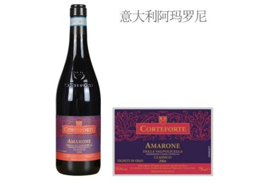 寇福酒庄欧尚阿玛罗尼经典红葡萄酒2006年价格,多少钱?