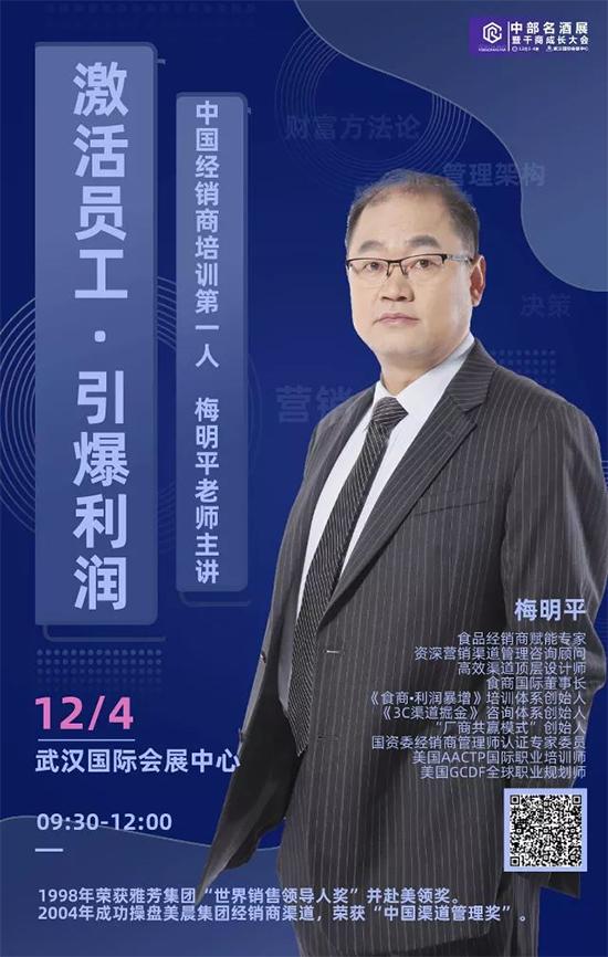 【年终盛会】2019中部名酒食品展暨千商成长大会!