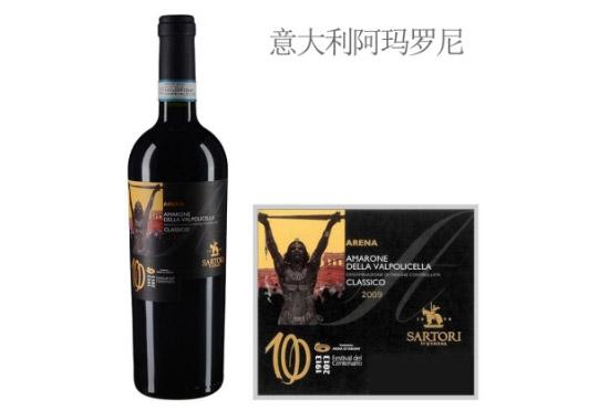 萨托利酒庄阿瑞纳阿玛罗尼经典红葡萄酒2009年价格,多少钱?