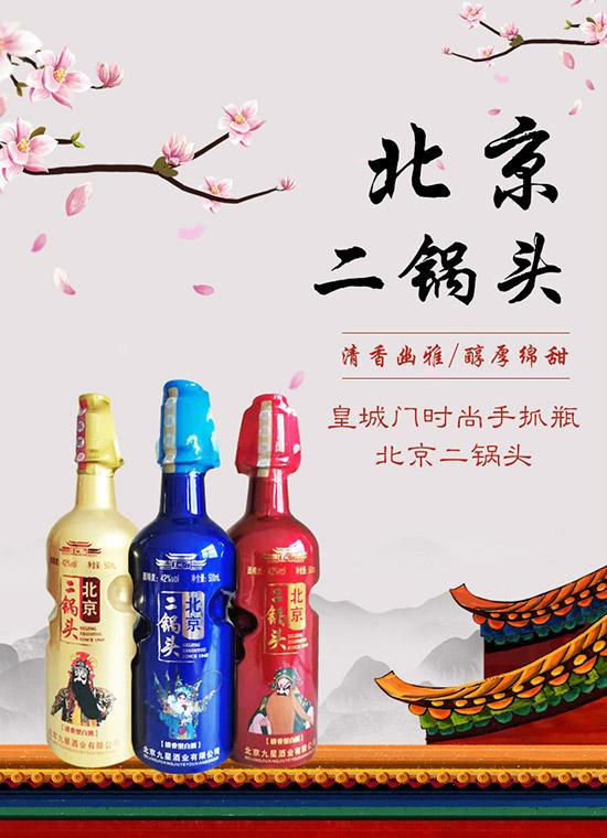 火爆网岁末感恩赠豪礼,北京九星酒业把握商机赢在市场!