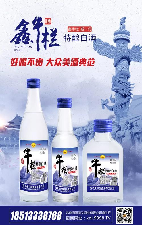 在光瓶酒大趋势下,鑫牛栏系列酒将是下一个超级单品?