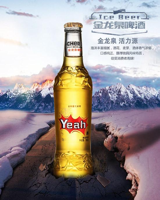行业领军企业,英博金龙泉啤酒牵手火爆网尊享八重招商豪礼 !
