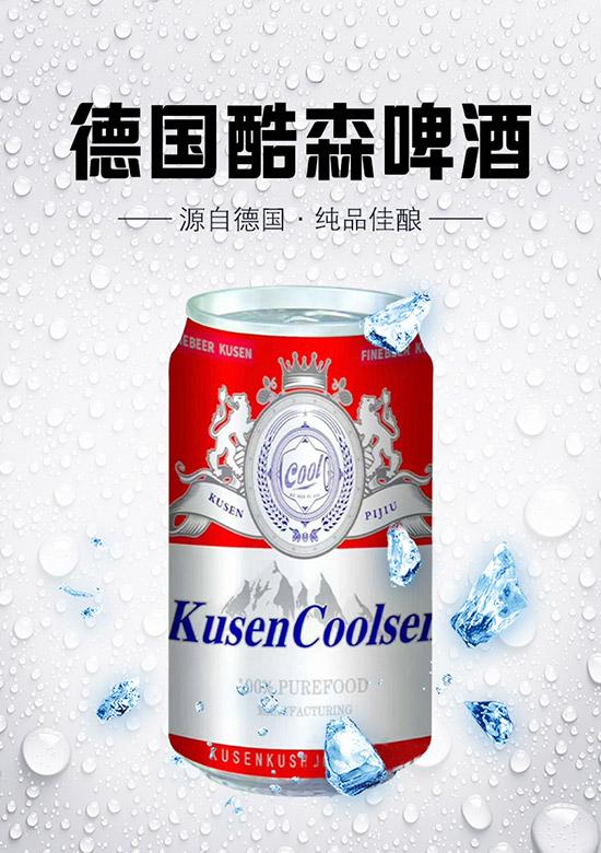 来杯德国酷森啤酒,爱上冬天喝啤酒的feel!