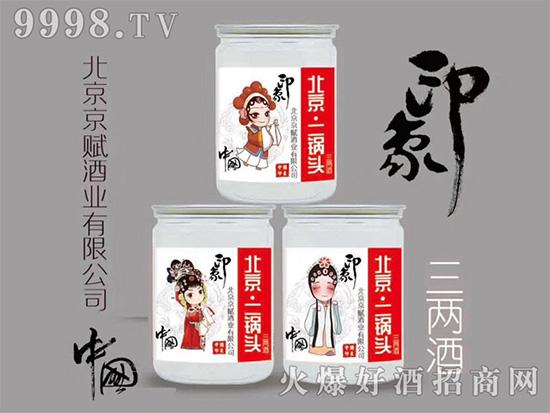 小三两北京二锅头酒