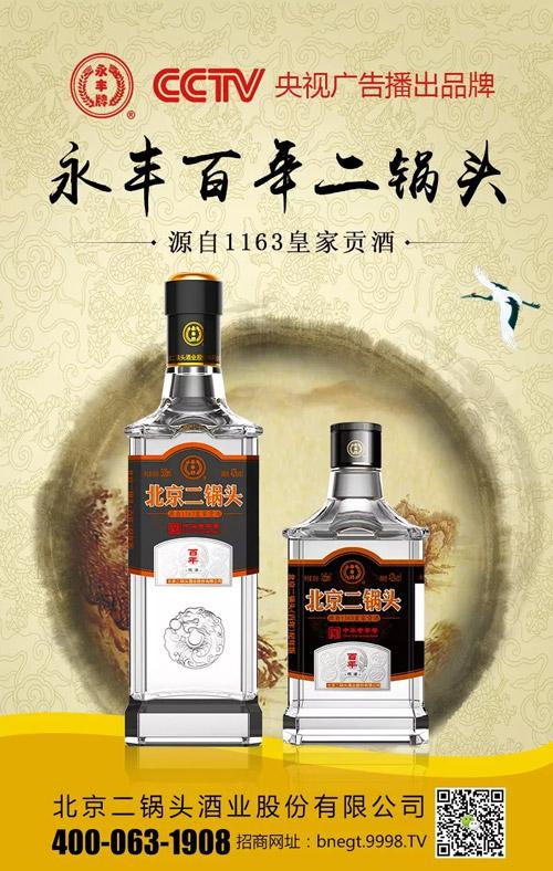 春节即将来临,百年二锅头酒有备而来!