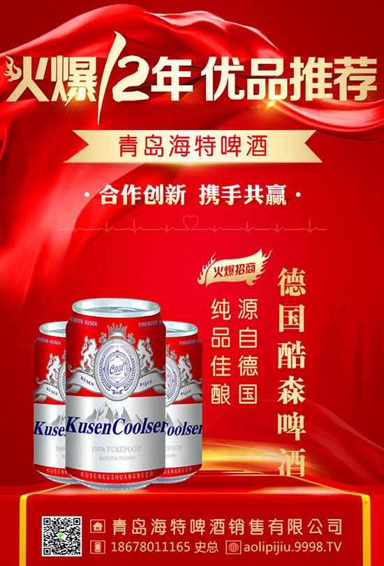 青岛海特啤酒合作海报