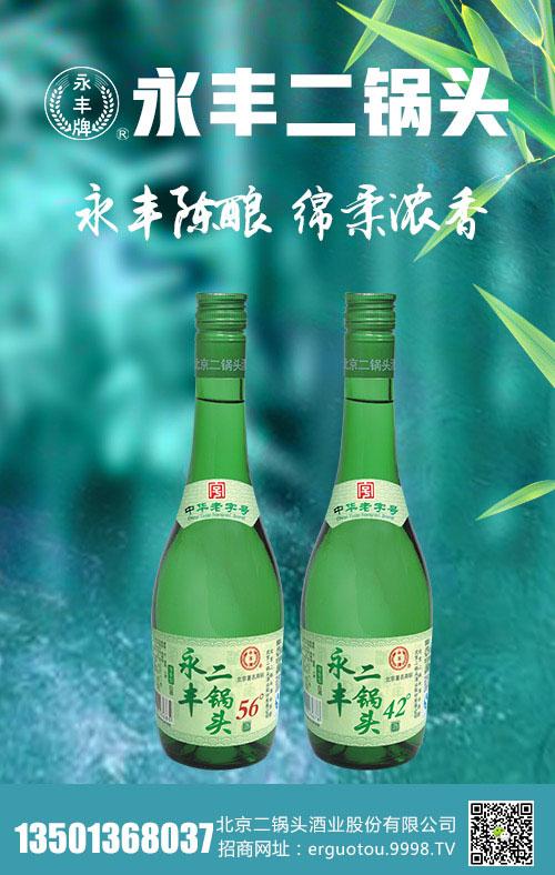 永丰北京二锅头酒