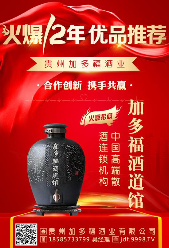 钜惠收官,贵州加多福酒业把握机会,再次携手!