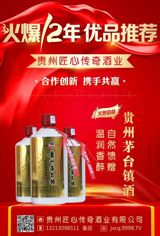 贵州匠心传奇酒业