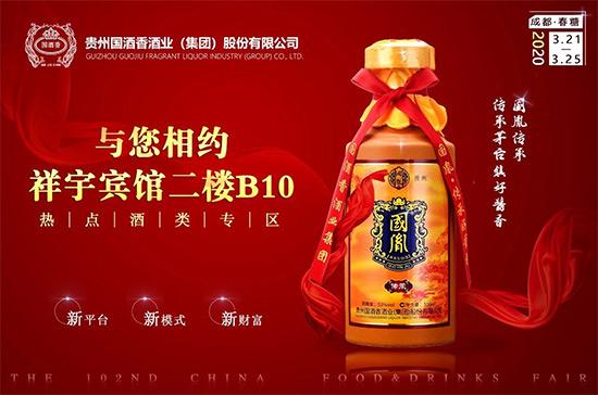 2020成都春糖,贵州国酒香酒业与您相约祥宇宾馆