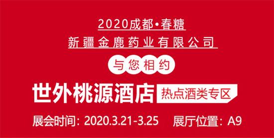 2020成都春糖,新疆金鹿药业入驻世外桃源酒店