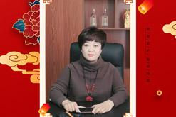山东实诚人酒业总经理王总祝福大家新年快乐!阖家幸福!