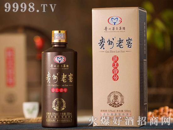 贵州老窖酒--地地道道的贵州味道!