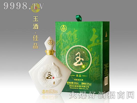 经典浓香,贵族气质,五粮玉酒,高端战略品牌!