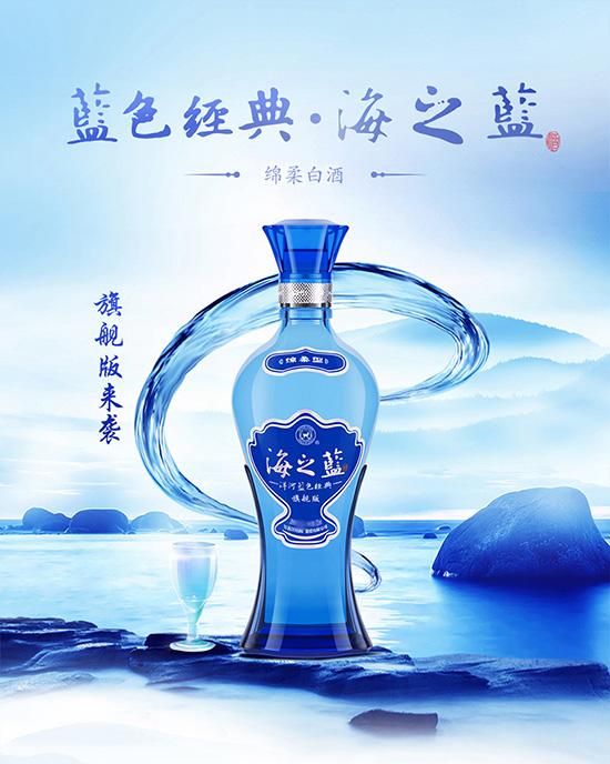 洋河蓝色经典海之蓝42度