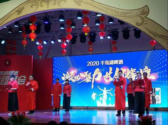 灵鼠贺岁,喜迎新年!千岛湖千赢国际手机版新春团拜会隆重举行!