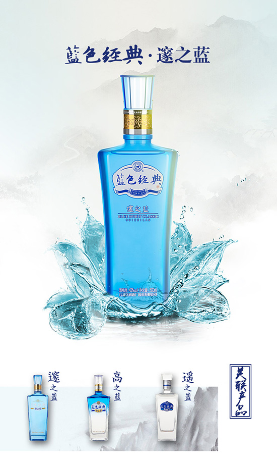 洋河蓝色经典邃之蓝42度