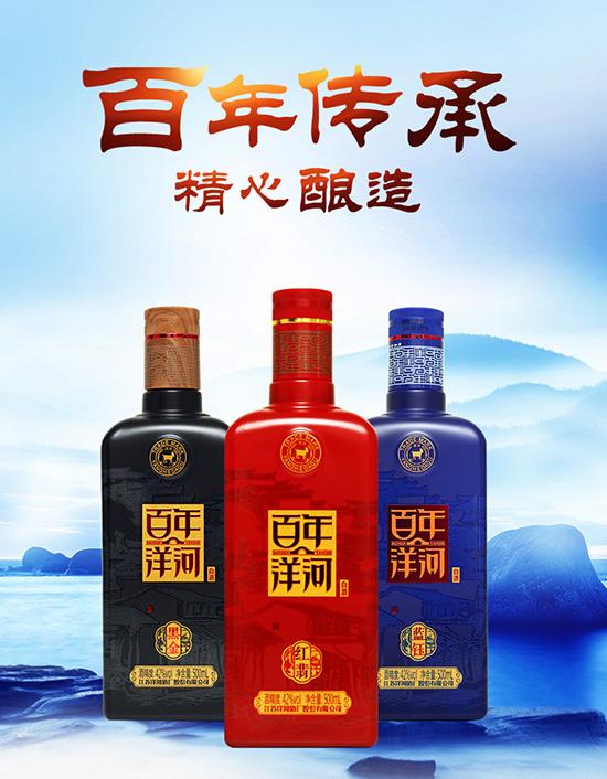 百年洋河红翡浓香型白酒