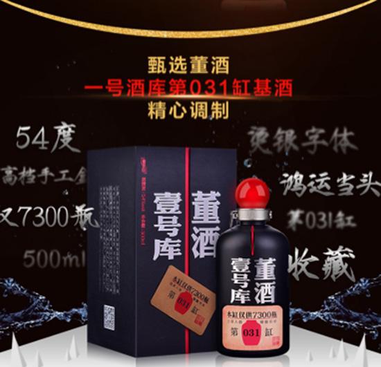 \54度董酒壹号库500ml