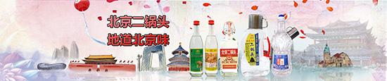 鼠年将近,吃饺子时,不妨来瓶京景二锅头酒!