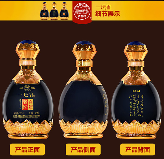 杏花村汾酒集团百年老坛新藏品