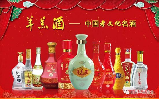 山西羊羔酒业二0一九年度营销总结表彰大会圆满成功