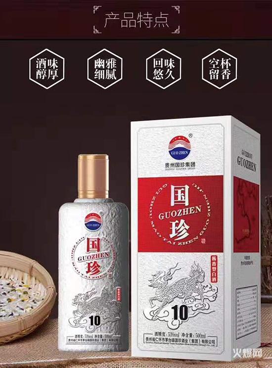 国珍酒 10