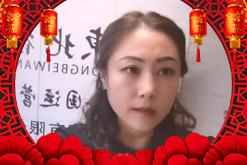 吉林省酉源兴酒业恭祝全国人民新春快乐,万事如意,身体健康,家庭和睦!