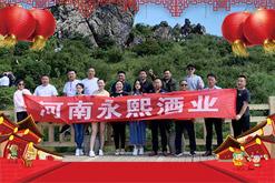 河南永熙酒业有限公司全体员工祝:全国人民新春快乐!万事如意!给您拜年了!
