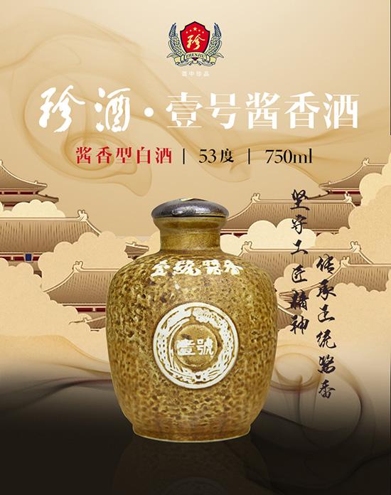 贵州珍酒壹号酱香30