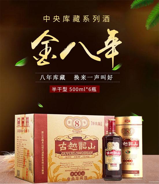 古越龙山花雕糯米酒中央库藏金八年500ml价格,多少钱?