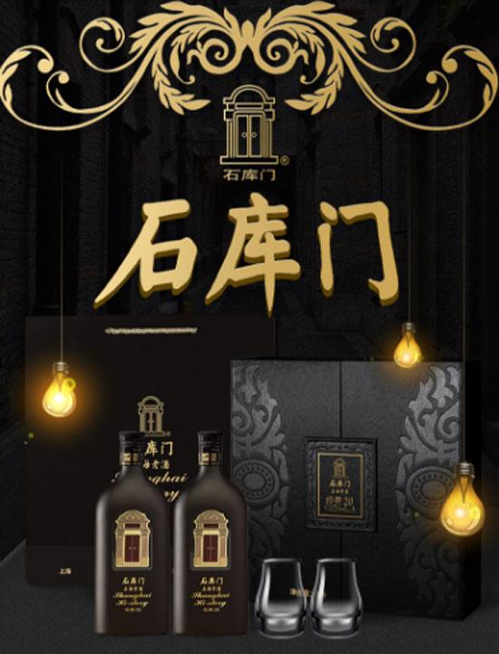 15度石库门上海老酒经典20双瓶定制黄酒礼盒500ml价格,多少钱?
