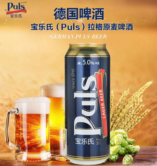 宝乐氏拉格原麦啤酒500ml价格,多少钱?