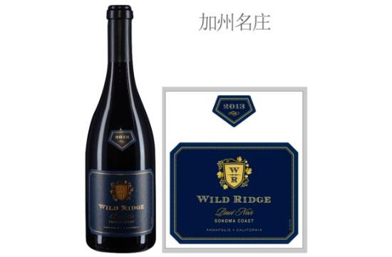 威德瑞酒庄黑皮诺红葡萄酒2013年价格,多少钱?