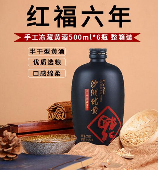 10.5度沙洲优黄红福六年陈酿500ml价格,多少钱?