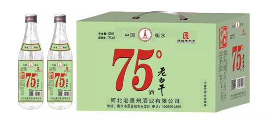 14届山东国际酒业博览会:河北老景州酒业有限公司