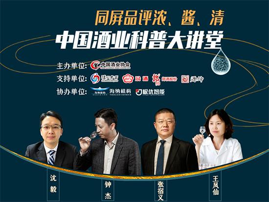 王凤仙、张宿义开讲,引发3000+评论,中国酒业科普大讲堂(二期)完美收官