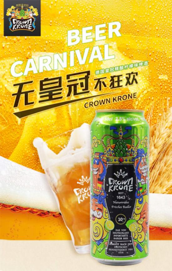 德国皇冠精酿柠檬味啤酒500ml价格,多少钱?
